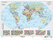 A Föld országai falitérkép 160*120 cm - fóliás, alul-felül faléces (iskolai változat)